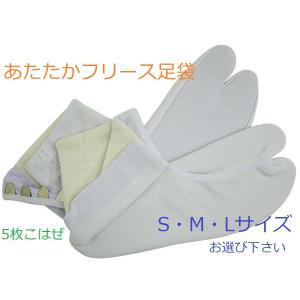 白足袋 あたたかフリース足袋 5枚こはぜ ストレッチ足袋 S・M・L・2L・3L・4Lサイズ|koyuki