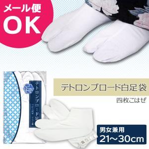 最安値に挑戦 白足袋 4枚こはぜ ブロード足袋 さらし裏 21cm〜30cmまで サイズ豊富 17サイズからお選び下さい