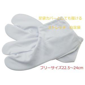 足袋カバーとしても履ける ストレッチ 白足袋 フリーサイズ22.5〜24cm|koyuki