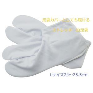 足袋カバーとしても履ける 紳士でもOK ストレッチ 白足袋 Lサイズ24〜25.5cm|koyuki