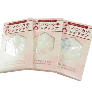ハンカチ  お食事のときの衿元に ハンカチとクリップ セット 2点までゆうメール可 tk-26 全3色|koyuki