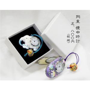 岡重 懐中時計 ミラー ルーペ付き パールトーン tk-61 全10種|koyuki