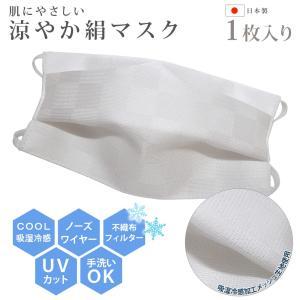 日本製 洗える 夏用マスク 涼やか絹マスク 1枚入り マスクにかさねるシートのおまけ付き tk-117 ゆうメール送料無料  夏マスク シルクマスク