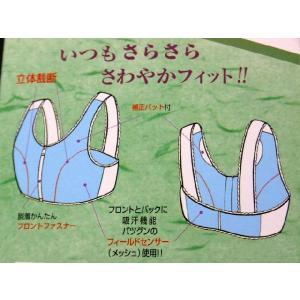 高級 和装ブラジャー 補整パット付き 東レ フィールドセンサー使用 M・L・LL|koyuki|02