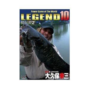 LEGEND10 鯰伝説2