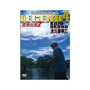 LEGEND4 雷魚伝説2