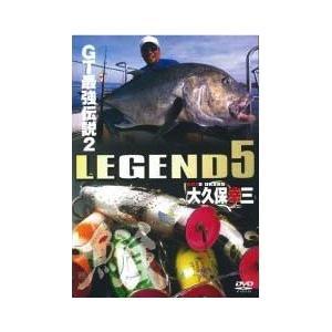 【主な対象魚】ジャイアントトレバリー 【制作】アピス(2006年制作) 【収録時間】120分 【出演...