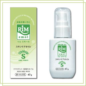 【お肌の健康と美容に 無添加・エモリエント保湿オイル】RIMエモール-S(リムエモール-S)|kozoken