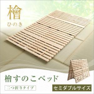 すのこベッド 2つ折り式 ひのきすのこ セミダブル マット下の湿気対策に 檜仕様(桧) 折りたたみ収納の写真