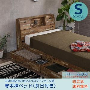 【商品について】 寄木柄を使用した引出し付ベッドは、幾何学的な模様で存在感抜群の仕上がりです。 人気...
