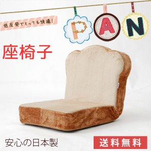 座椅子 食パン トースト メロンパン 日本製 お手頃 パンシ...