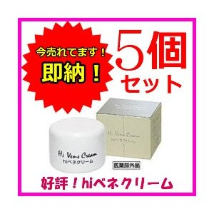 ハイベネクリーム hiベネクリーム 130g 5個セット サンケイ薬品 医薬部外品 無臭性 薬用クリーム kozukata-m