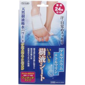 ゲルマニウム&トルマリン いきいき樹液シート ワンタッチ 24枚入 kozukata-m