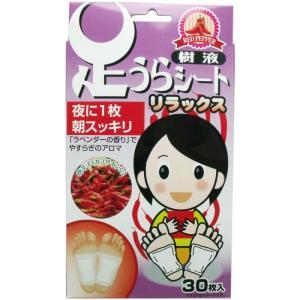 足うらシート 樹液シート 唐辛子(カプサイシン) 30枚入 kozukata-m