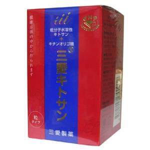 三愛キトサン 粒タイプ 180粒 2本セット 三愛製薬 低分子水溶性キトサン