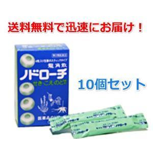 龍角散 ノドローチ S 32粒 10個 指定医薬部外品 のどのあれ 殺菌 口臭 のど飴 kozukata-m