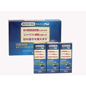 アイルテインプラス 3個セット(60粒×3個) 常盤薬品 機能性関与成分 ルテイン ゼアキサンチン|kozukata-m