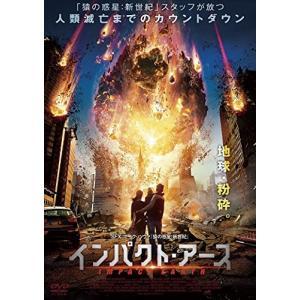 インパクト・アース (DVD 新品)|kozukata-m