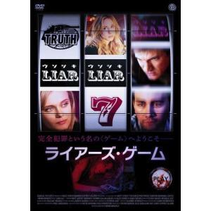 ライアーズ・ゲーム  DVD 新品|kozukata-m