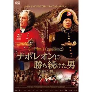 ナポレオンに勝ち続けた男-皇帝と公爵-  DVD 新品|kozukata-m
