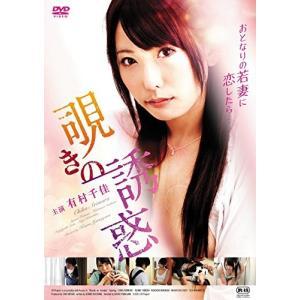 覗きの誘惑  DVD新品|kozukata-m