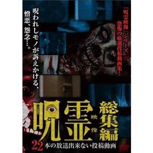 新品 呪霊映像 総集編 22本の放送出来ない投稿動画 [DVD]|kozukata-m