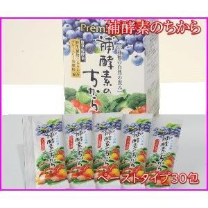 補酵素のちから 30包 送料無料 野草原酵素 ブルーベリー発酵物 キウイフルーツ味  フジスコ ペーストタイプ|kozukata-m