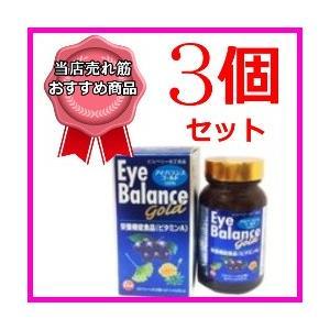 アイバランスゴールド 120粒 3個セット 第一薬品工業 ビルベリーエキス イチョウ葉エキス ルテイン|kozukata-m
