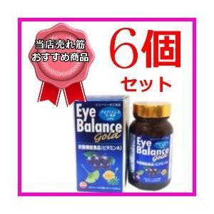アイバランスゴールド 120粒 6個セット 第一薬品工業 ビルベリーエキス イチョウ葉エキス ルテイン|kozukata-m