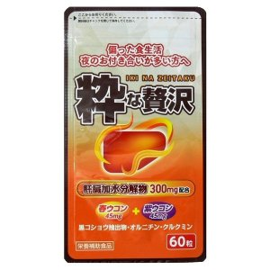 メール便送料無料 粋な贅沢 60粒 中央薬品 肝臓エキス ウコン オルニチン配合|kozukata-m