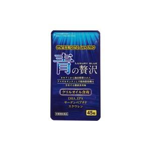 メール便送料無料 青の贅沢 45粒 中央薬品 クリルオイル・進化型DHA・EPAが豊富に配合|kozukata-m