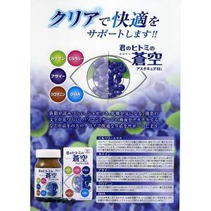 君のヒトミの蒼空(あおぞら) アスタキュアBBi 90カプセル 中央薬品 |kozukata-m