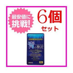 青の贅沢 45粒 6個セット 中央薬品 クリルオイル・進化型DHA・EPAが豊富に配合|kozukata-m