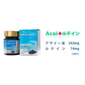アサイーパワー 120粒 明治製薬|kozukata-m