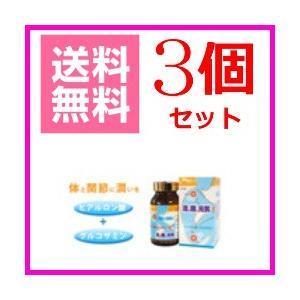 ヒアルロンサンV 120粒 3本セット 送料無料 明治製薬 サプリ グルコサミン ムコ多糖 ヒアルロン酸|kozukata-m