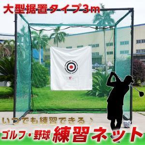予約:12月26日頃入荷 ゴルフ練習用ネット 野球練習用ネット 送料無料 大型 長さ3m×幅3m×高...
