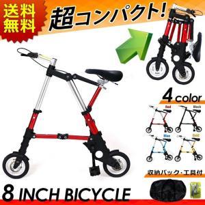 折り畳み自転車 8インチ 8inch bicycle 自転車 折りたたみ 全4色 赤 青 ゴールド ...