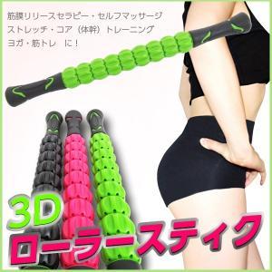 3Dローラースティック マッサージローラー マッスルローラー スティック ヨガ ストレッチ マッサージ エクササイズ 健康器具