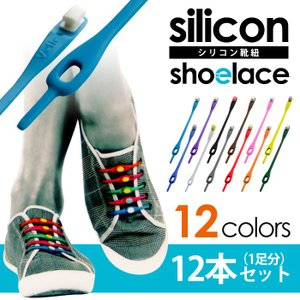 シリコン靴紐 12本セット 1足分 結ばない 靴紐 ほどけない 伸びる 伸縮性 シリコン 白 黒 ブルー 赤 など全12色 スニーカーやランニングシューズに V-tie|kp501no2
