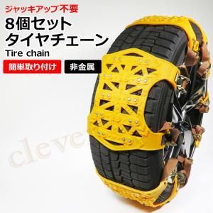 スノーチェーン タイヤチェーン 非金属 ゴム ジャッキ不要 タイヤ滑り止め車 雪道 簡単取付|kp501no2