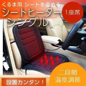 シートヒーター ヒートカーシート ヒートシート ホットカーシート フリーサイズ 電動シート 暖房 12V シガー挿込 2段階スイッチ 運転席|kp501no2