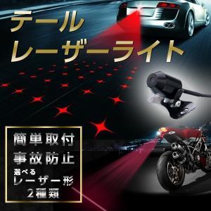 カーテルレーザー  車.バイク テールライト レッド 全車種取り付け可能 交通安全|kp501no2
