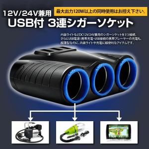 12V/24V兼用 USB付 3連シガーソケット プラグ 電源 充電|kp501no2