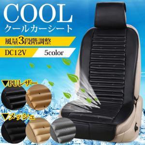 クールカーシート エアーカーシート 車 座席 快適 クール エアー カーシート 座席カバー 12V 熱中症予防|kp501no2