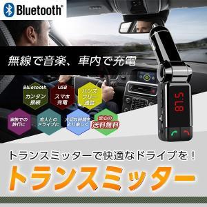 トランスミッター BC06 送料無料 シンプルなデザイン  ハンズフリー通話 FMラジオ 視聴可能 Bluetooth USBも使える ドライブ|kp501no2