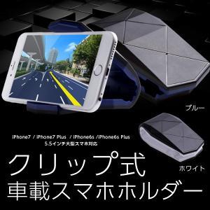 車載スマホホルダー クリップ式 iPhone7他ほとんどのスマホで! 2色展開  持ち出しも可能 スマートフォン 簡単使用 カーナビアプリなど使用時に|kp501no2