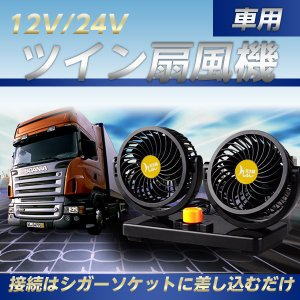 12V/24Vツイン扇風機 送料無料 熱中症対策 扇風機 車 シガーソケット カー用品 風量2段階 DC12V 24V サーキュレーター ツイン|kp501no2