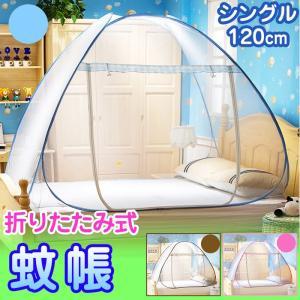 【シングルサイズ】蚊帳 かや ベビーバル ムカデ対策 ワンタッチ設置 「底面」も360°ネット仕様 虫除け 赤ちゃん 120×195cm