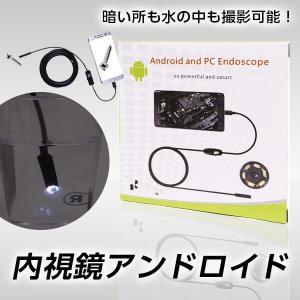 マイクロスコープ アンドロイド 内視鏡 送料無料 ワイヤー LEDカメラ パソコン スマートフォンで確認できる! 防水仕様で使用場所を選ばない 暗い場所 狭い場所