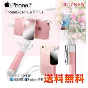 セルカ棒 自撮り棒 ミラー付き iPhone5-6sPlus...